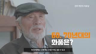 끊임없이 변화하는 산수화 혁명가 '벽경 송계일'