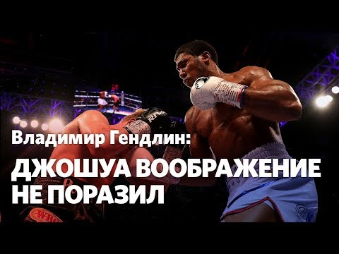 Владимир Гендлин: Таких как Тайсон не делают но Поветкин мог работать как Туа - DomaVideo.Ru