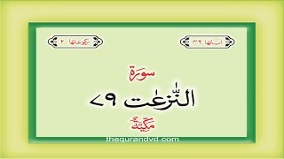 Surah 79 Chapter 79 An Naziat Quran with Urdu Hindi Translation