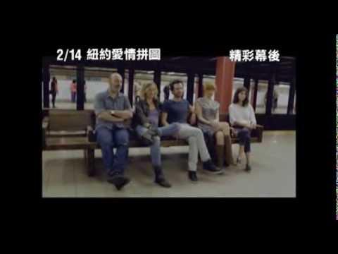 【紐約愛情拼圖】Chinese Puzzle 精彩幕後花絮:札維耶與三個女人篇 ~ 2014/2/14 最愛是誰?