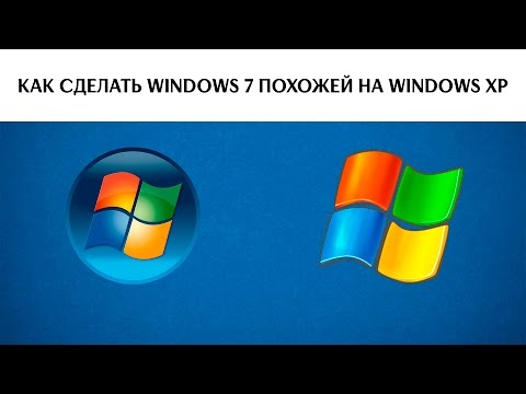 Как windows 7 сделать похожей на ubuntu