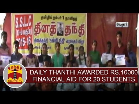 20-Students-awarded-Rs-10-000-financial-aid-on-behalf-of-Dina-Thanthi-in-Vellore