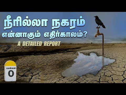 MUST WATCH : Immediate Solution for Chennai Water Crisis | Vikatan Exclusive