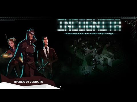 Incognita предварительный обзор игры от Zobra.ru