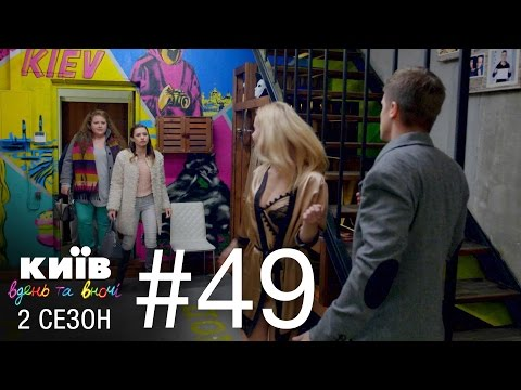 Киев днем и ночью - Серия 49 - Сезон 2 (видео)