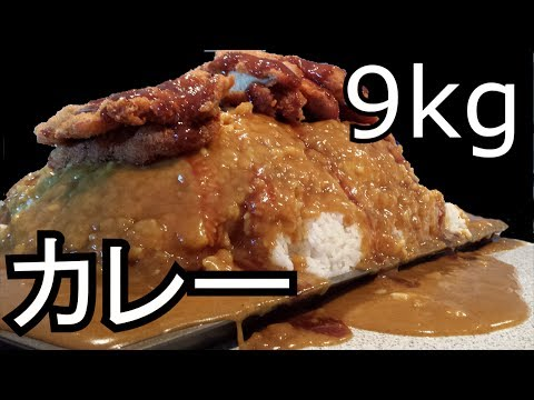 9kg (19.6lb) Japanese Curry Rice Challenge
