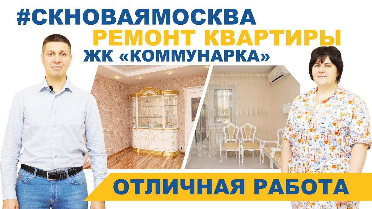 Видеоотзыв Ремонт квартиры - отзыв заказчика (ЖК Коммунарка)