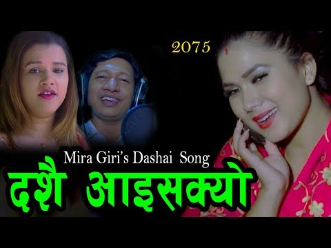 (New Nepali Dashai Song Dashai Aaisakyo दशैँ आइसक्यो By Mira Giri With Prachanda Gc - Duration: 13 minutes.)