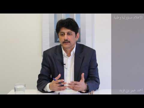 أحمد عمر بن فريد - الإعلام مسؤولية وطنية