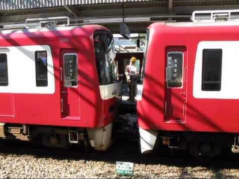 京浜急行電鉄 金沢文庫駅 電車連結作業風景