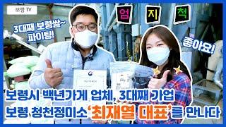 보령 TV 아나킴 | 3대째 보령쌀, 백년가게 최재열 대표