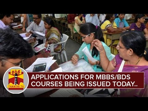 Applications-for-MBBS-BDS-courses-being-Issued-today-ThanthI-TV