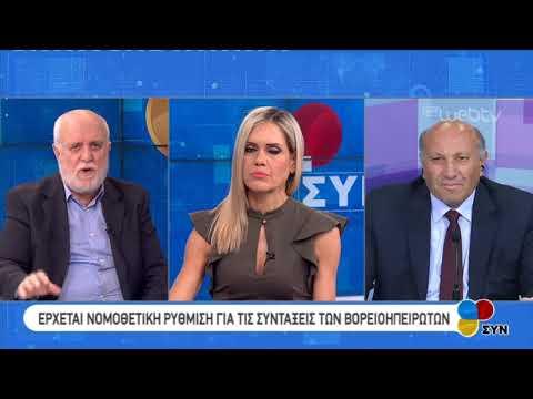 Έρχεται νομοθετική ρύθμιση για τις συντάξεις Βορειοηπειρωτών | 17/02/2020 | ΕΡΤ