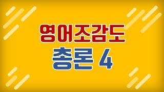 Download Video [공무원 영어] 공시 공채 영어 조감도 총론 PART IV 제 6강 MP3 3GP MP4