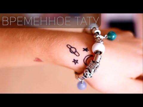 Как сделать временное тату в домашних условиях с хной