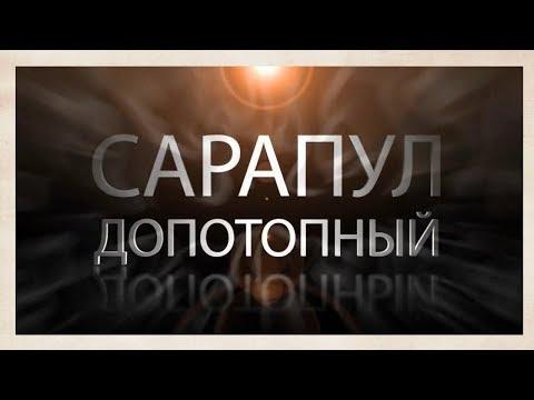 Сарапул допотопный. Региональный энергетический центр. Обзорная экскурсия онлайн видео