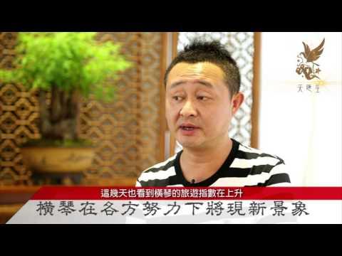 變化中的橫琴第三十六期香洲埠 ...