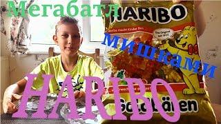 МЕГА БАТЛ мишками HARIBO Харибо. Roshen&Haribo.