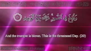 سورة ق. ...عبد الوالي اﻷركاني. ...