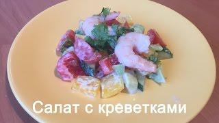 "Салат с креветками и авокадо на канале ""ilovecooking"""