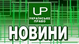 Новини дня. Українське право. Випуск від 2018-03-27