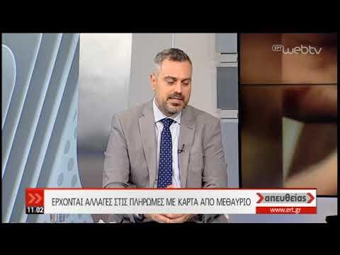 Αλλαγές στις ηλεκτρονικές συναλλαγές | 12/09/2019 | ΕΡΤ