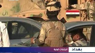 بالفيديو ما هي التدابير التي تتخذها بغداد لعيد الأضحى؟