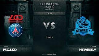 PSG.LGD vs Newbee.Y, Game 2, CN Qualifier The Chongqing Major