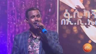 ሁሉም ቢተባበር ነዋይ ደበበ ፀጋዬ እሸቱ አረጋህኝ ወራሽ በእሁድን በኢቢኤስ/Sunday With EBS Hulum Betebeaber Live Performance
