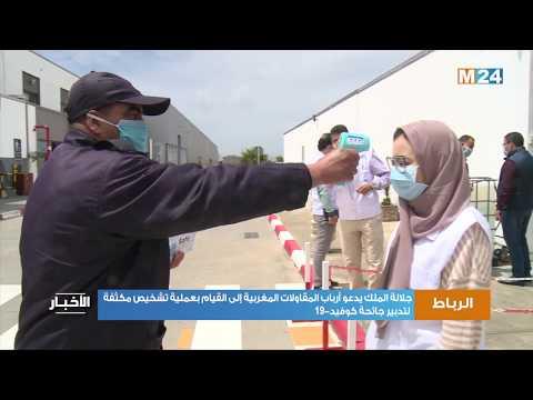 جلالة الملك يدعو أرباب المقاولات المغربية إلى القيام بعملية تشخيص مكثفة لتدبير جائحة كوفيد-19