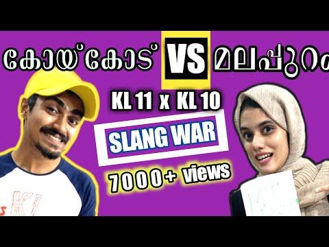 Kozhikode vs Malappuram | Fight | slang war | മലപ്പുറം vs  കോഴിക്കോട് WAR 😂😂 KL 10 VS KL 11