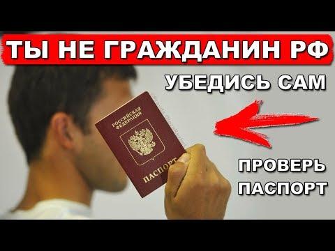 У тебя нет гражданства РФ - это прописано в законе и указано в паспорте   Рrаvdа GlаzаRеzhет - DomaVideo.Ru