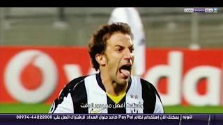 Video Football's Greatest - Alessandro Del Piero MP3, 3GP, MP4, WEBM, AVI, FLV September 2017
