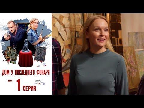 Дом у последнего фонаря -  Серия 1/ 2017 / Сериал / HD 1080p (видео)