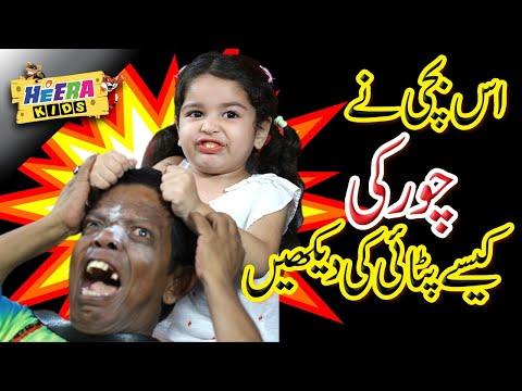 Heera Kids New Video - Aayat Ne Chor Ko Bhagadiya - Kids Special