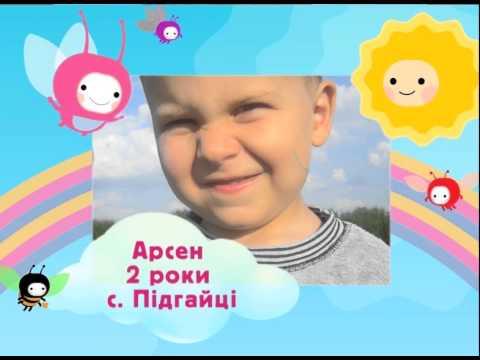 Арсен, 2 роки, с. Підгайці