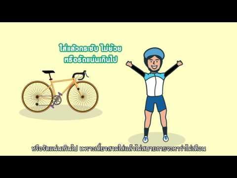 thaihealth การเลือกเสื้อผ้าสำหรับการขี่จักรยาน