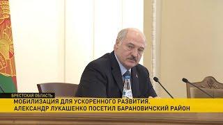Мобилизация для ускоренного развития. Александр Лукашенко посетил Барановичский район