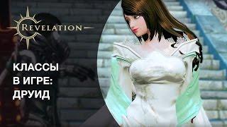 Обложка к игре Revelation