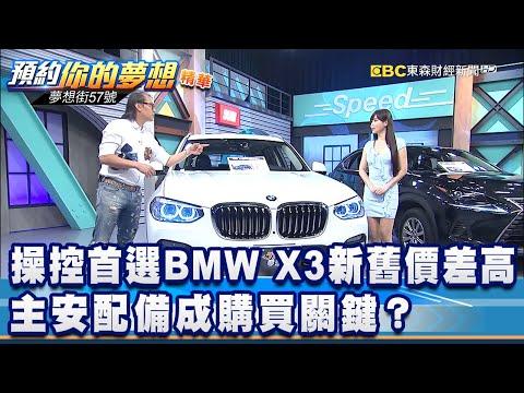 操控首選BMW X3新舊價差高 主安配備成購買關鍵?《夢想街57號 預約你的夢想 精華篇》20200727 李冠儀 謝騰輝 謝宗桓 黃聖君