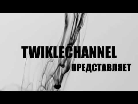 TWIKLECHANNEL - ПРЕДСТАВЛЯЕТ