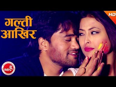 New Nepali Song | Galti Aakhir - Janak Bibas Neupane | Ft.Kristina Thapa & Sanam Kathayat
