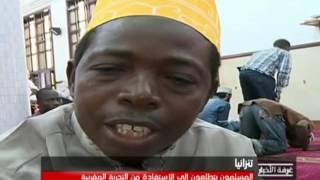 تنزانيا..المسلمون يتطلعون إلى الاستفادة من التجربة المغربية