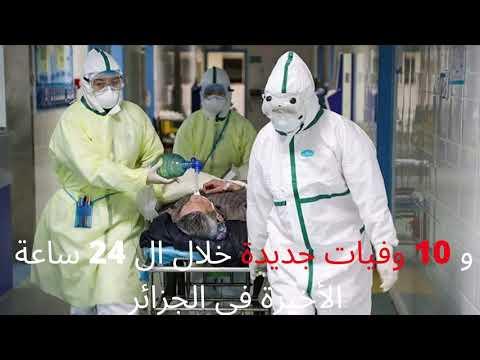 460 إصابة جديدة بكورونا و 308 حالة شفاء و 10 وفيات في الجزائر