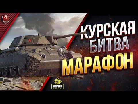 Курская Битва / Тест нового према за МАРАФОН \\ Т-34Э