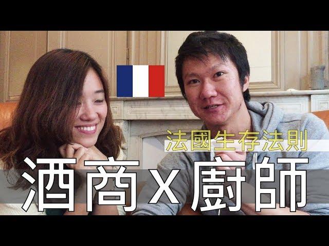 【阿辰師】專業對談 酒商與廚師的法國生存法則(ft. Célia的葡萄酒之旅)