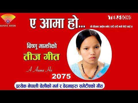 (New  nepali Teej Song 2018|2075 | A Aama Ho | Bishnu Majhi New Teej Song 2075/2018 | Official - Duration: 36 minutes.)