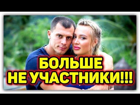 ДОМ 2 НОВОСТИ раньше эфира (28.04.2017) 28 апреля 2017. - DomaVideo.Ru