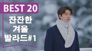 Video 겨울에 듣기 좋은 노래 베스트 20곡 [ 가사 첨부 ] Korean Best Winter Songs Top20 MP3, 3GP, MP4, WEBM, AVI, FLV Oktober 2018