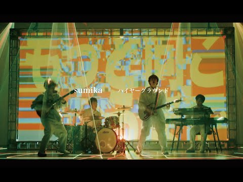 , title : 'sumika / ハイヤーグラウンド【Music Video】'